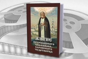 Житие преподобного Серафима Саровского (аудиокнига)